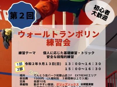第2回 ウォールトランポリン練習会_page-0001